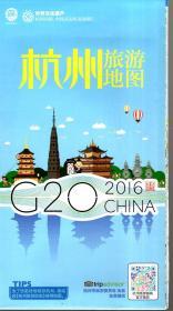 世界文化遗产.杭州旅游地图.2016