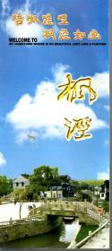 唔呶喔哩.枫泾如画.枫泾镇
