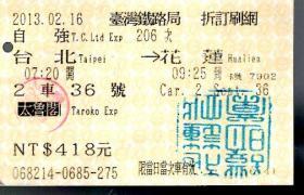 台湾铁路局.台北——花莲.火车票