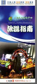 中国2010年上海世博会世博游指定旅行社旅游指南