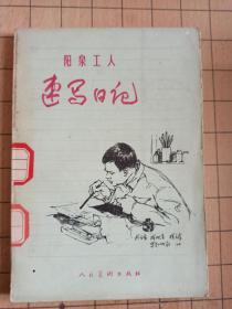 阳泉工人速写日记
