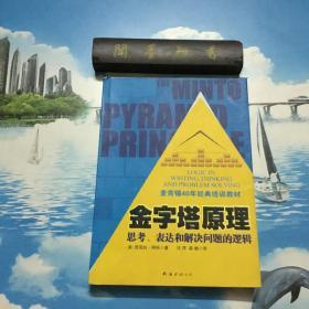 正版现货  金字塔原理:思考、表达和解决问题的逻辑  内页无写划