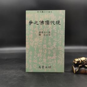 绝版特惠·台湾明文书局版  熊十力等撰,林安悟 辑《現代儒佛之爭》(锁线胶订)