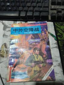 中外名战系列:中外空降战