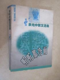 余光中散文选集 第2辑
