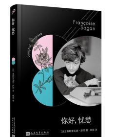 法国文学才女萨冈传奇作品系列:你好,忧愁