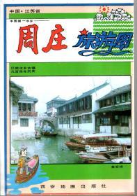 中国.江苏省.中国第一水乡.周庄旅游图