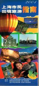 2001上海市民处境旅游指南
