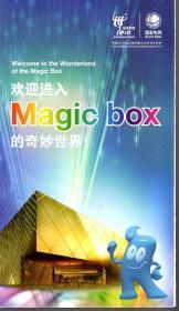 欢迎进入Magic box的奇妙世界