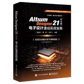Altium Designer 21(中文版)电子设计速成实战宝典9787121408151