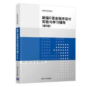 新编C语言程序设计实验与学习辅导(第2版)