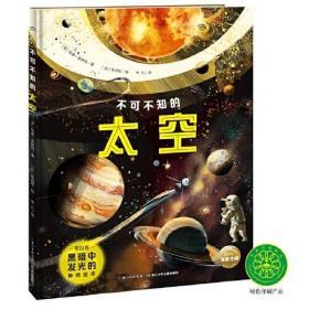 不可不知的太空(能发光的神奇绘本,附赠朗读音频,给孩子知识与艺术的双重震撼)