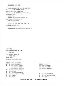 行为与社会科学统计(第5版)/心理学译丛