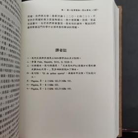 绝版特惠·台湾明文书局版  托马斯·阿奎纳著,孙振青译《亞里斯多德形上學注》(精装上下册)