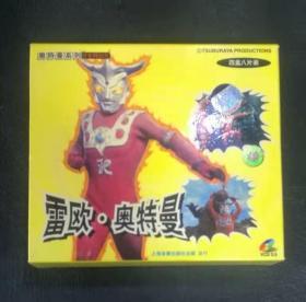 雷欧奥特曼日本科幻片奥特曼系列四盒八片装VCD上海音像出版