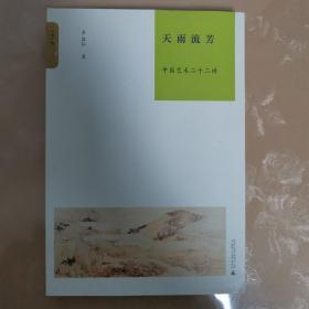 天雨流芳:中国艺术二十二讲