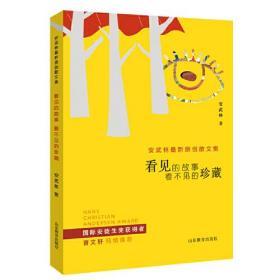 看见的故事 看不见的珍藏(安武林作品 )  本书收集了作者安武林最新的原创散文作品,将近四十篇。 语言优美流畅,适合高年级小学生和初中生感悟阅读。