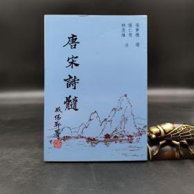 绝版特惠·台湾明文书局版  张梦机选、张仁青、林茂雄注《唐宋詩髓》
