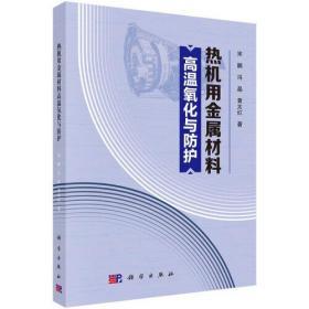 热机用金属材料高温氧化与防护