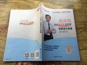 初级会计职称2018教材东奥轻松过关:张志凤带你60小时过初级 初级会计实务