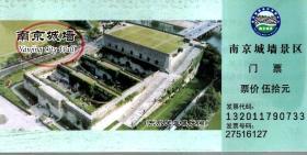 南京城墙景区门票