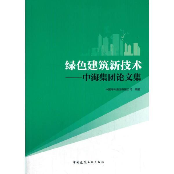 绿色建筑新技术——中海集团论文集