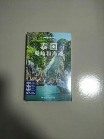 孤独星球Lonely Planet旅行指南系列 泰国岛屿和海滩 未开封 库存书 参看图片