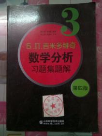 正版85新 б.п.吉米多维奇数学分析习题集题解(3)(第4版)