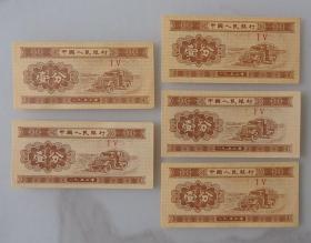 全新原票人民币1953年版一分纸币五枚