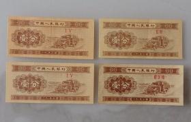 原票人民币1953年版一分纸币四枚