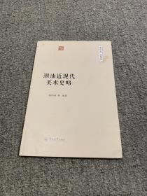 潮汕近现代美术史略(潮汕文库·研究系列)