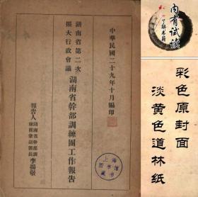 【复印件】湖南省第二次扩大行政会议湖南省干部训练团工作报告