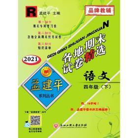 孟建平系列丛书:各地期末试卷精选 语文(四年级下 R 2016)