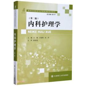 内科护理学(第2版新世纪高职高专护理类课程规划教材)
