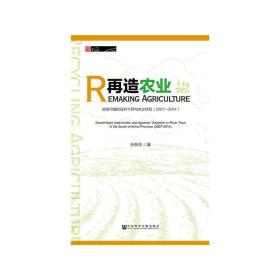 再造农业:皖南河镇的政府干预与农业转型(2007~2014)