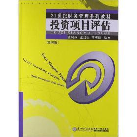 正版21世纪财务管理系列教材:投资项目评估张阿芬、张启振、傅庆