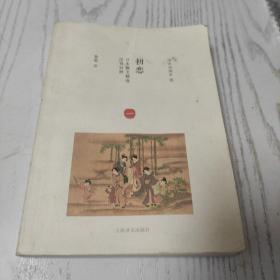 初恋-日本散文精选(汉日对照)(一)