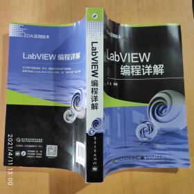 LabVIEW编程详解