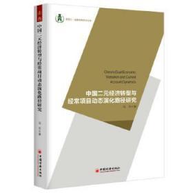 浙商大·金融学院学术文库:中国二元经济转型与经常项目动态演化路径研究