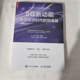 5G新动能 数字经济时代的加速器