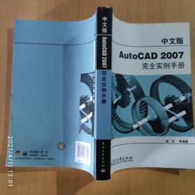 中文版AutoCAD 2007完全实例手册