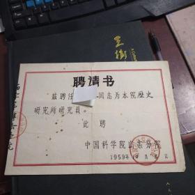 中国科学院山东分院 1959  聘请书8-308