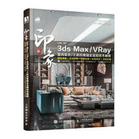 新印象 3ds Max VRay 室内家装 工装效果图全流程技术解析