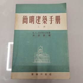 简明建筑手册(上册)53年初版