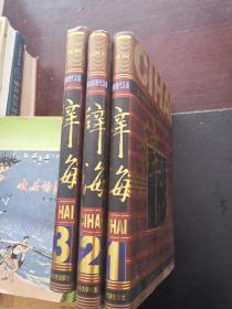 多功能现代汉语辞海 最新版附辞源第1、2、3卷