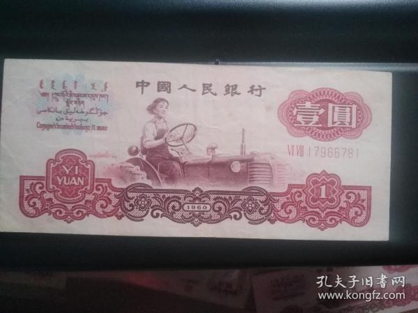 第三套人民币1960一元钱币纸币红二五星水印 半流通币