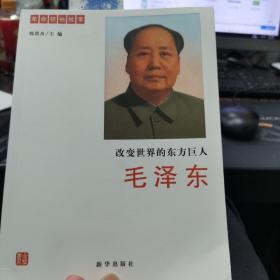 改变世界的东方巨人——毛泽东
