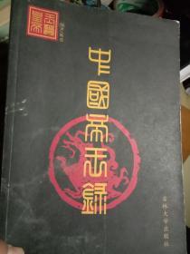中国帝王录