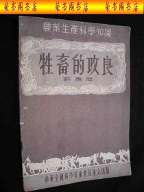 1956年解放初期出版的----农业生产科学知识---【【牲畜的改良】】----少见