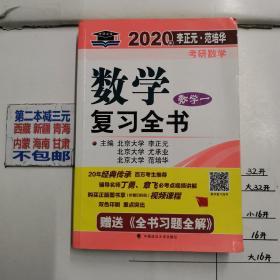 2020年李正元范培华考研数学数学复习全书数学一